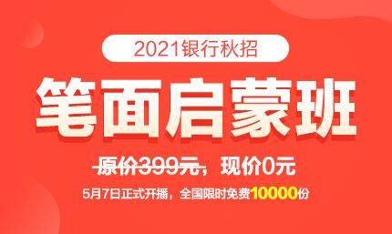 2021银行秋招笔面启蒙班
