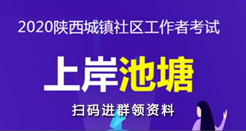 2020陕西城镇社区考试上岸池塘―备考交流群汇总