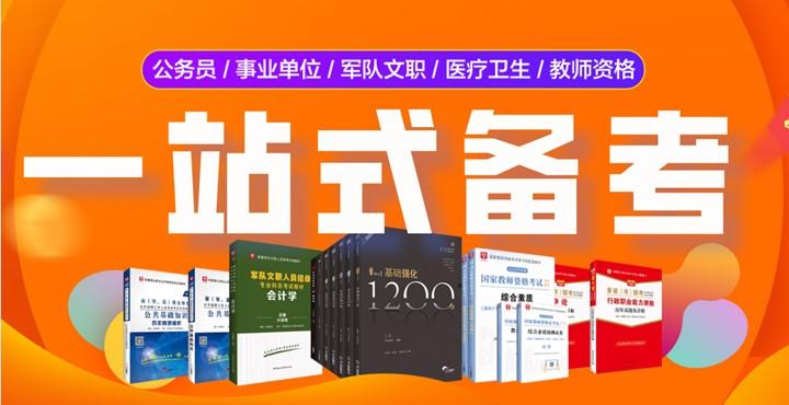 公职考试教材图书