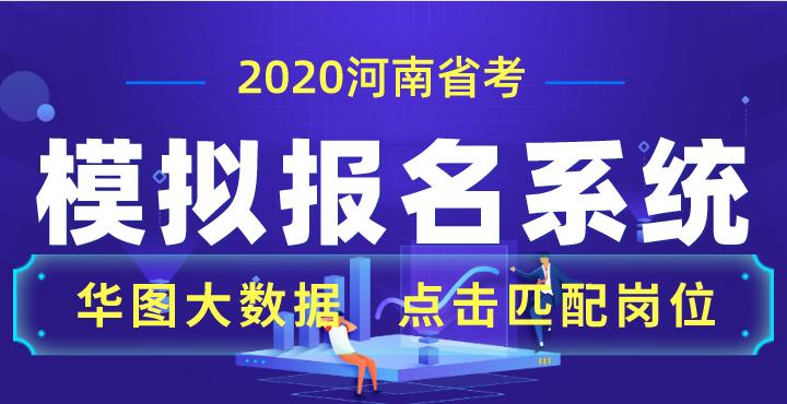 2020河南省公务员考试职位查询_报名人数查询系