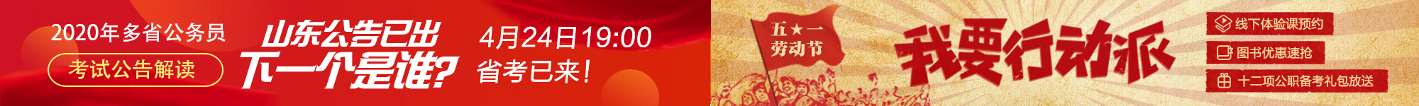 山东省考公告解读峰会及五一活动专题
