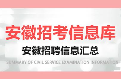 山东公务员考试论坛2021山东公务员考试成绩查询入口(最新发布)