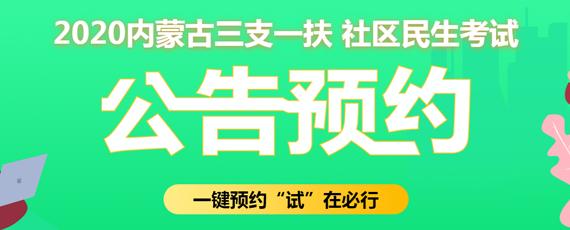 内蒙古省考笔试课程