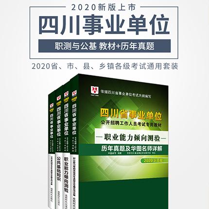 公共基础知识+职业能力测验 教材+历年 4本装