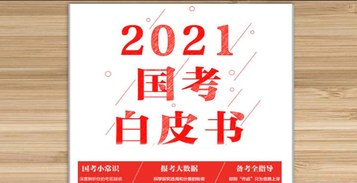 2021国家公务员考试白皮书
