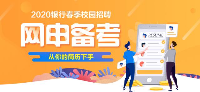 2020河南银行春季校园招聘网申备考