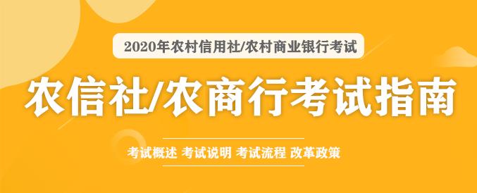 2020年农村信用社/农村商业银行考试指南