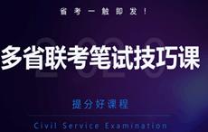 2020多省联考笔试技巧�e课程课