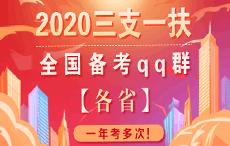 2020三支一扶备考QQ群