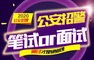 2016年海南公安招警面试课程