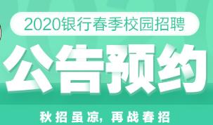 2020河南银行春季招聘公告预约