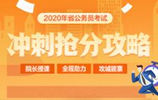2020省考冲刺抢分攻略