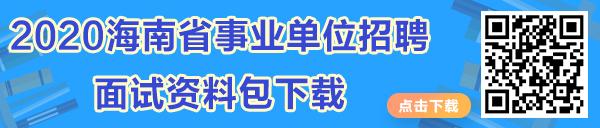 海南公安招警考试