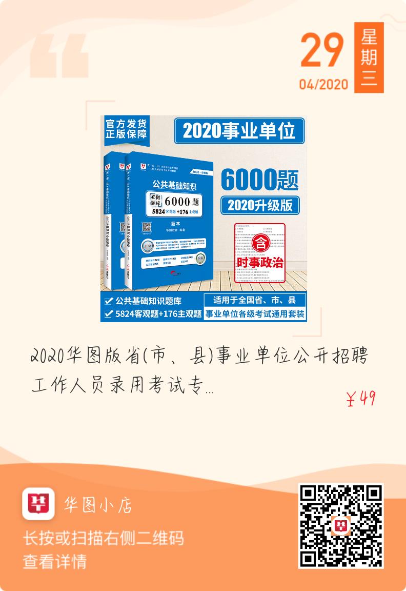 四川事业单位公共基础6000题