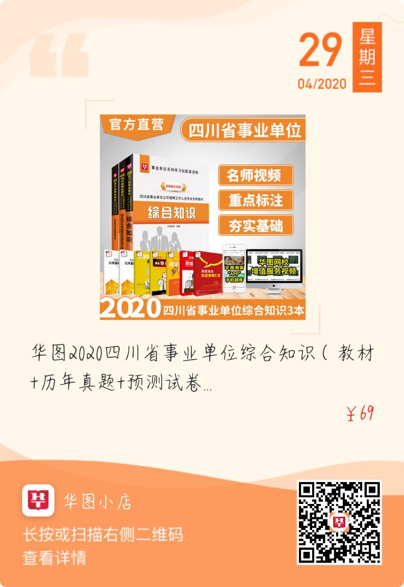 四川事业单位综合知识图书与历年真题