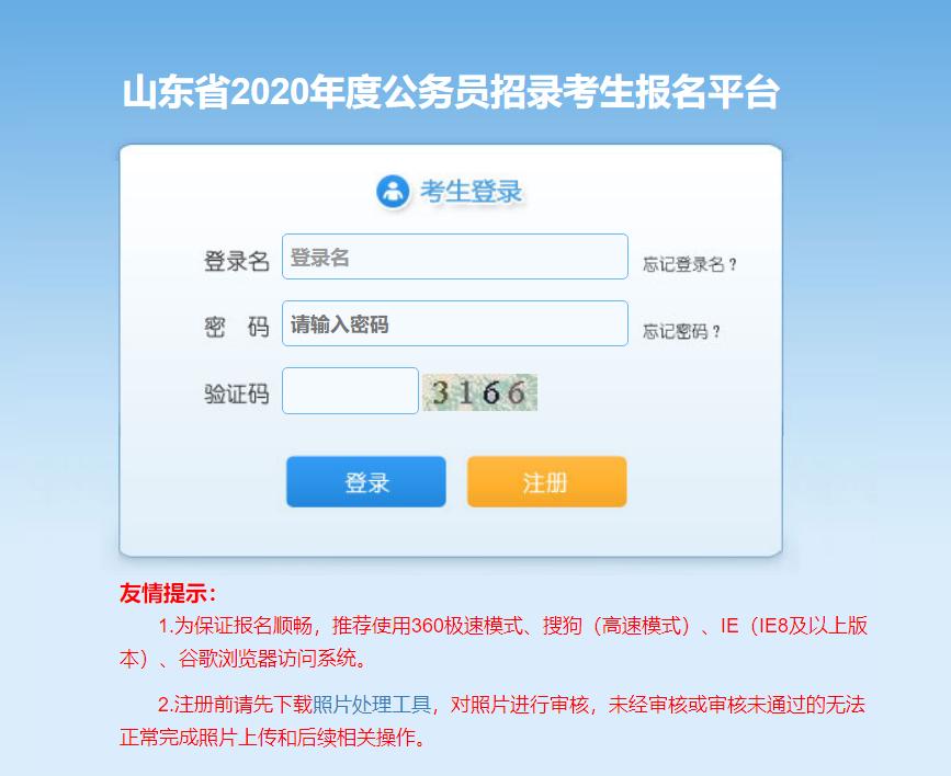 2020公事員測驗_報名法式(含職位表)