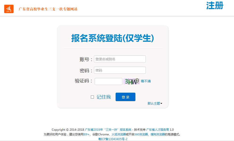 """2020年广东""""三支一扶""""计划报名"""