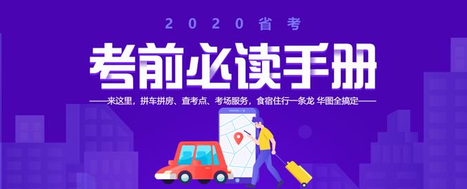 2020年安徽省考考前必读手册