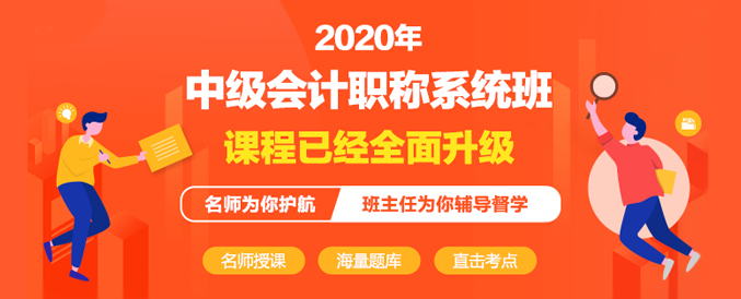 2020年中级会计职称系统班课程