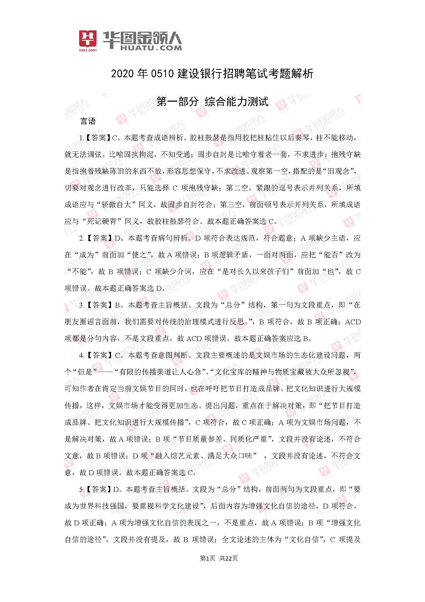 2020中国建设银行春季招聘真题题解析