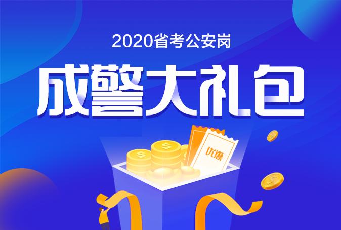 2020省公务员招警考试礼包