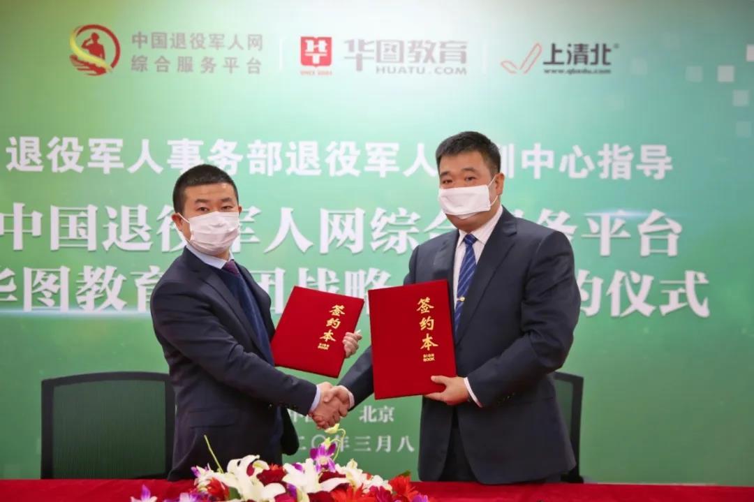 中国退役军人网改版上线啦!这三大亮点最值得期待