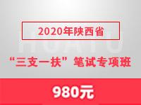 """2020年陕西省""""三支一扶""""笔试专项班"""