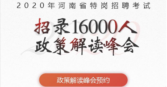 2020河南特岗教师招聘16000人政策解读峰会