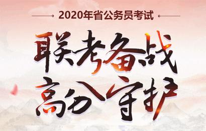 2020省公��T考�省考�淇�n}
