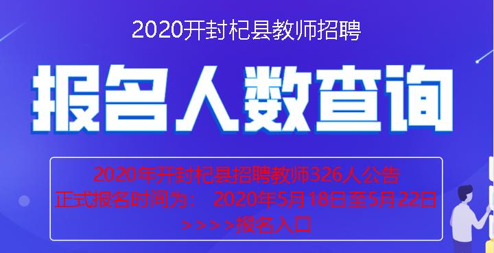 2020开封杞县教师招聘报名人数查询系统