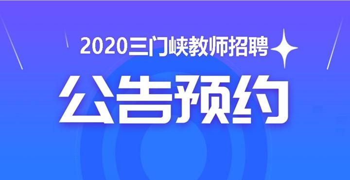 2020年三门峡教师招聘公告预约