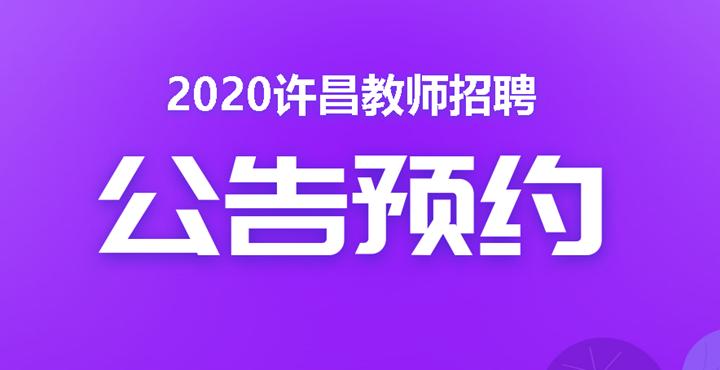 2020年许昌教师招聘公告预约