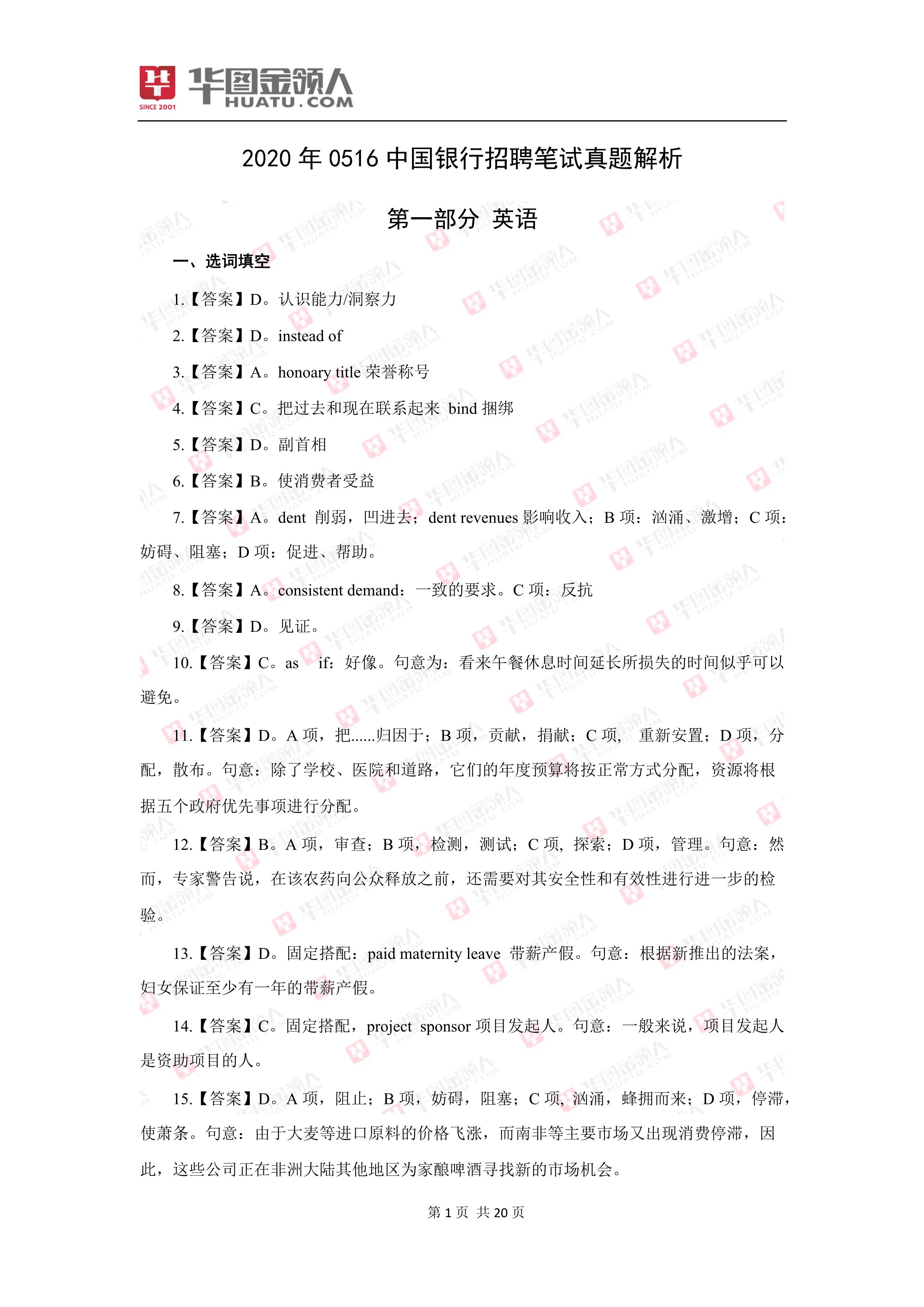 2020中国银行春季招聘真题题解析
