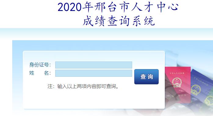 2020河北邢台临城县人力资源和社会保障局考试成绩查询入口