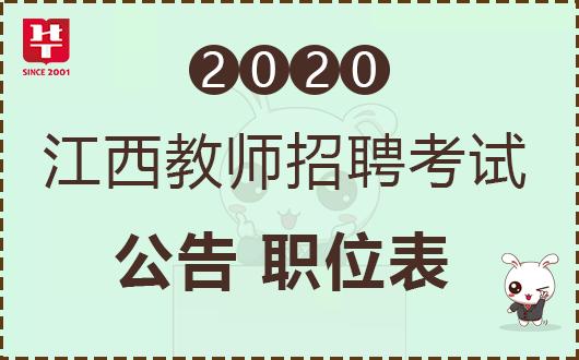 考编通告?南昌ktv工作招聘信息智联招聘2020江西雇用测验通告未宣布宜春市西席
