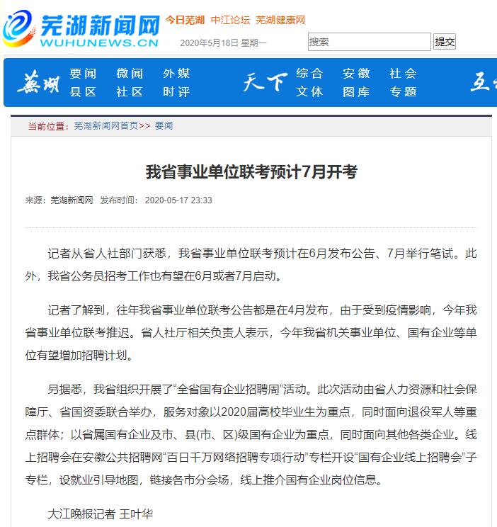 蚌埠事业单位确定报名时间/笔试