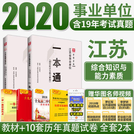 2020江苏盐城市事业单位招聘考试备考图书推荐!