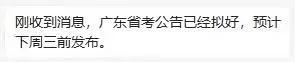 『广东省考时间』2020年广东省潮