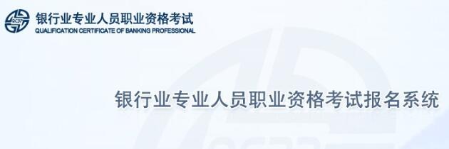 宁波2020年银行业专业人员职业初级资格考试5月28日-8月28日报名!
