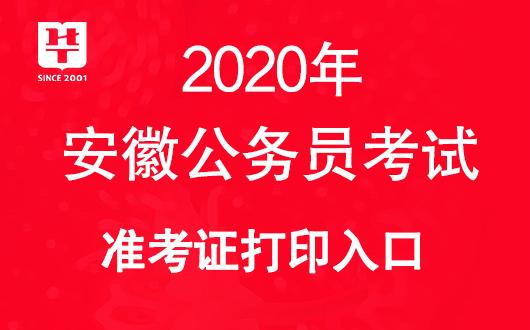2020安徽芜湖省考准考证打印入口