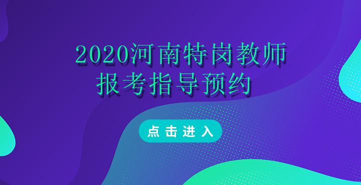 2020河南特岗教师招聘报考指导