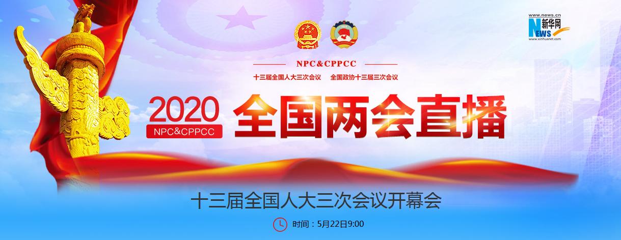 2020全国两会直播十三届全国人大三次会议开幕会入口