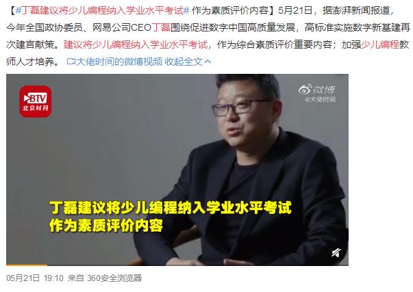 丁磊建议将少儿编程纳入学业水平考试,小朋友表示有很多问号