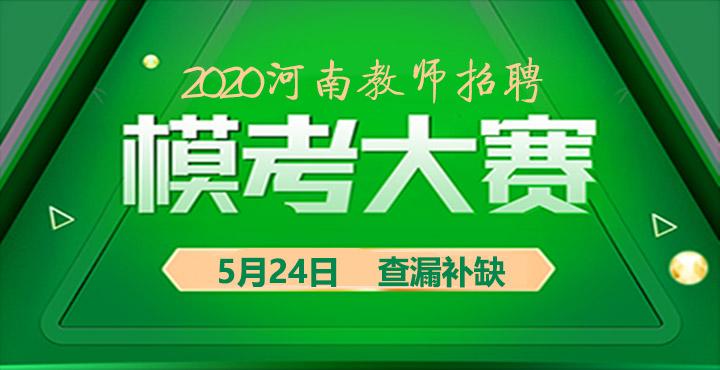 2020河南招教周末循环班第九期模拟考试