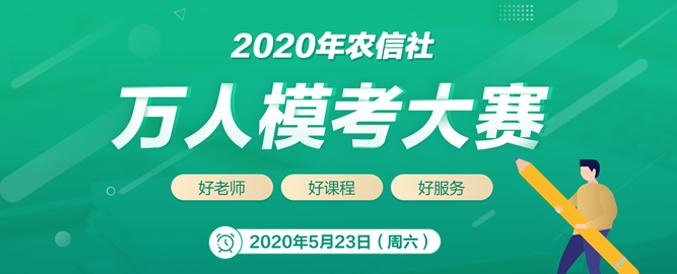 2020年农信社招聘考试模考大赛