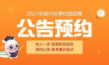 2021银行秋招公告预约