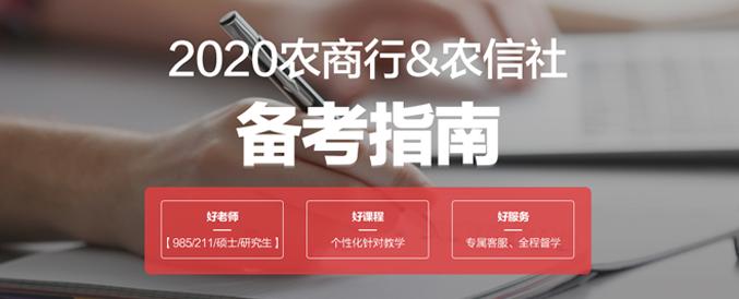 2020农村信用合作社招聘备考指南