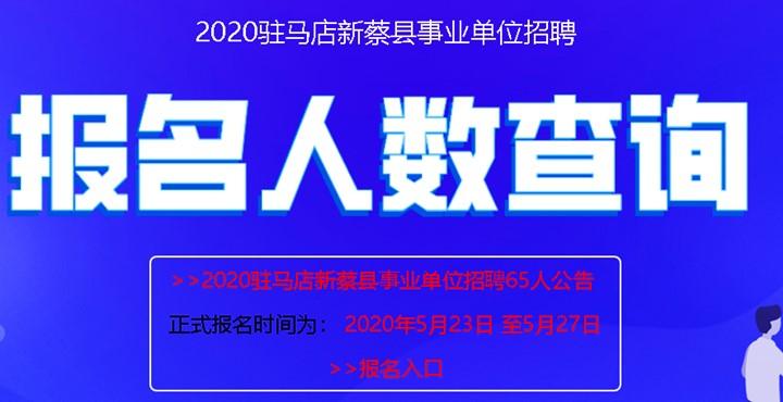 2020驻马店新蔡县事业单位招聘职位查询_报名人数