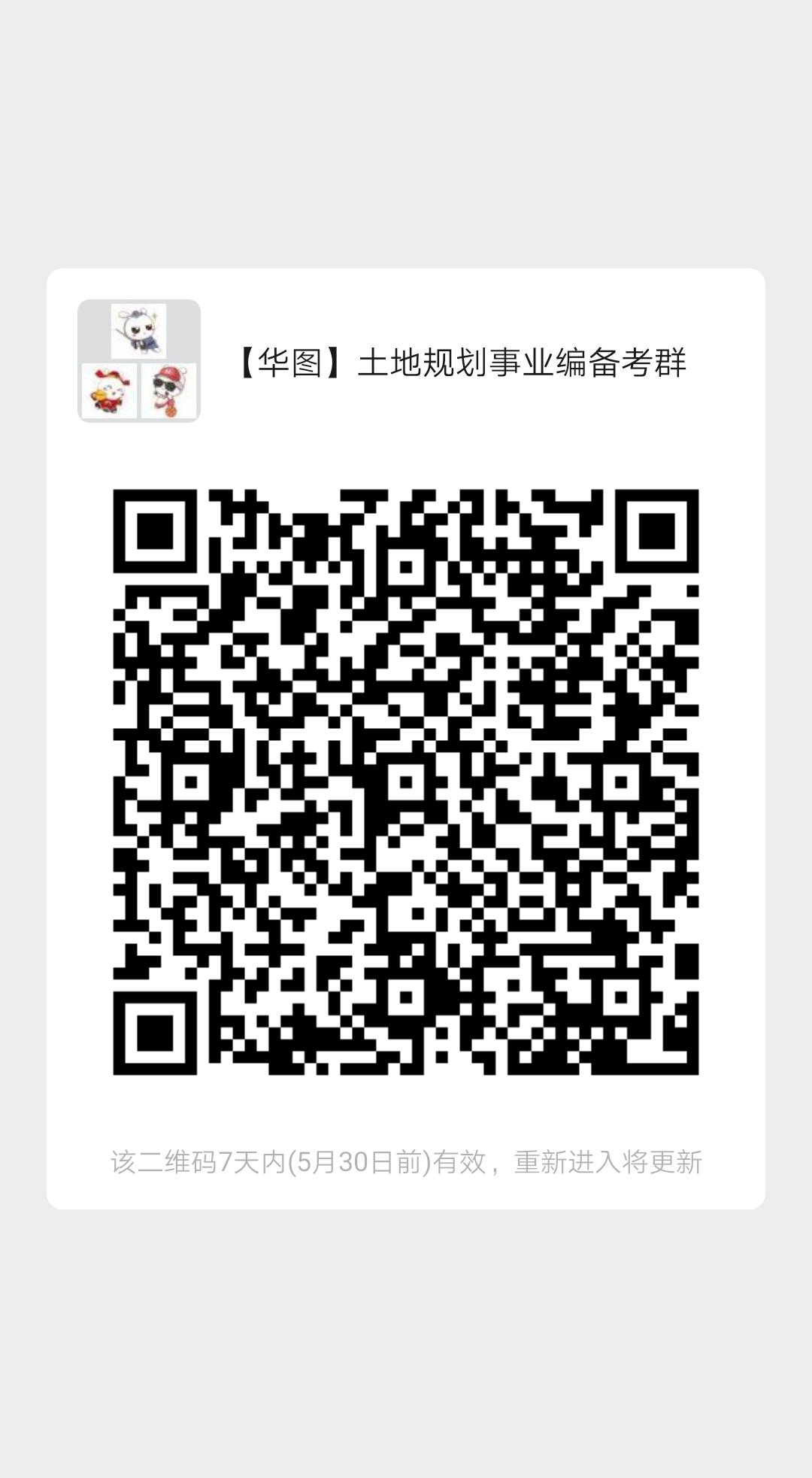 天津华图事业单位培训