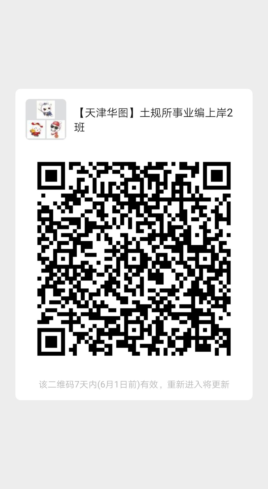 天津华图事业单位考试培训
